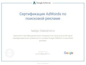 nadya-sertifikat-google-adwords1