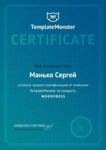 Сергей сертификат WordPress