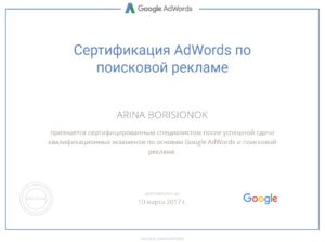 arina-sertifikat-google-adwords1