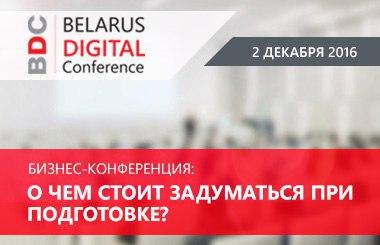 biznes-konferentsiya
