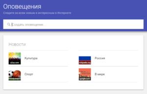 сервис крауд-маркетинга Google Alerts