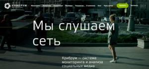 сервис крауд-маркетинга Кибриум