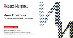 inna-sertifikat-yandeks-metrika