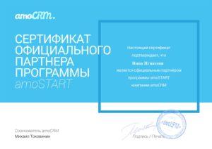 Сертификат официального партнера amoCRM