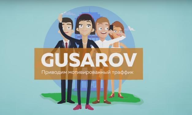 gusarov-privodim-motivirovannyj-trafik