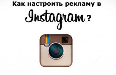 kak-nastroit-reklamu-v-instagramm