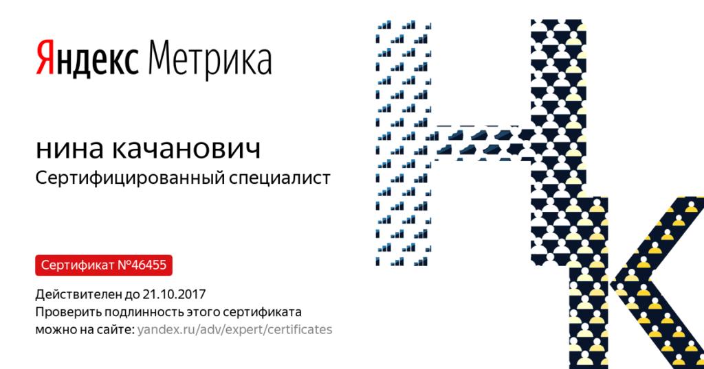 sertifikat-yandeks-metrika