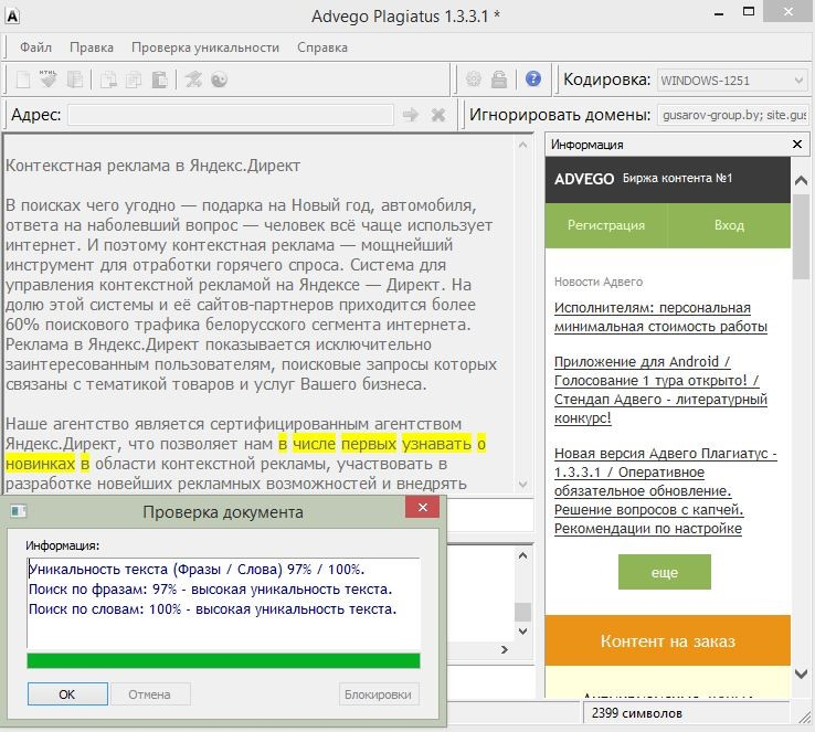 описание услуги Контекстная реклама в Яндекс.Директ