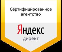 Как стать сертифицированным агентством Яндекс