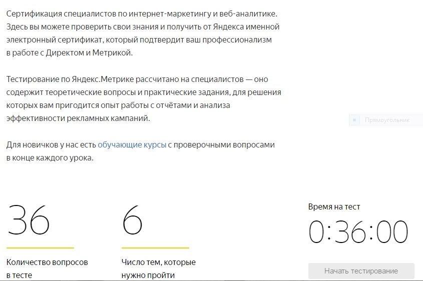 Сертификация специалистов по Яндекс.Метрике