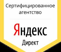 Сертифицированный партнер Яндекс: агентства интернет-рекламы