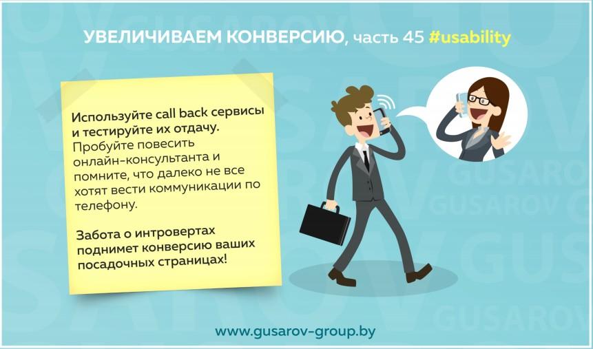 ispolzujte-call-back