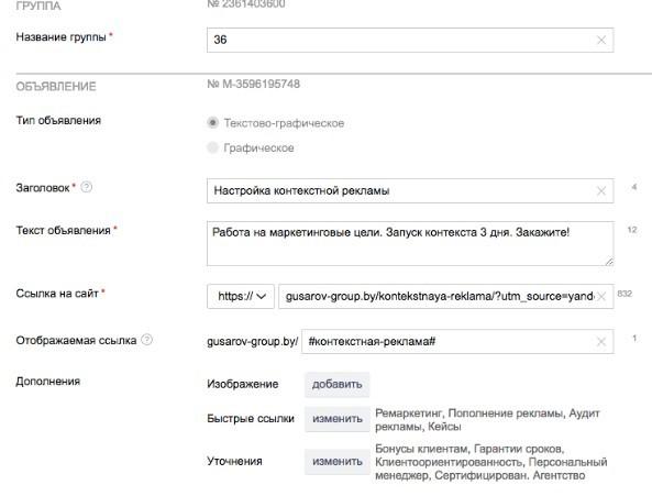Правильно вставляем метки Яндекс.Директ