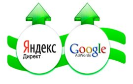 Инструкция по настройке целей в Яндекс.Метрике и Google Analytics