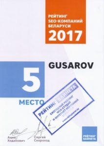 Рейтинг SEO-компаний Беларуси