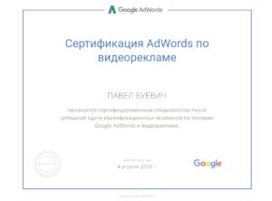 Сертификат AdWords по видеорекламе