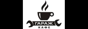 Кафе Гараж