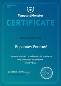 Сертификат TemolateMonster