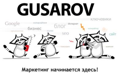 Маркетинг GUSAROV