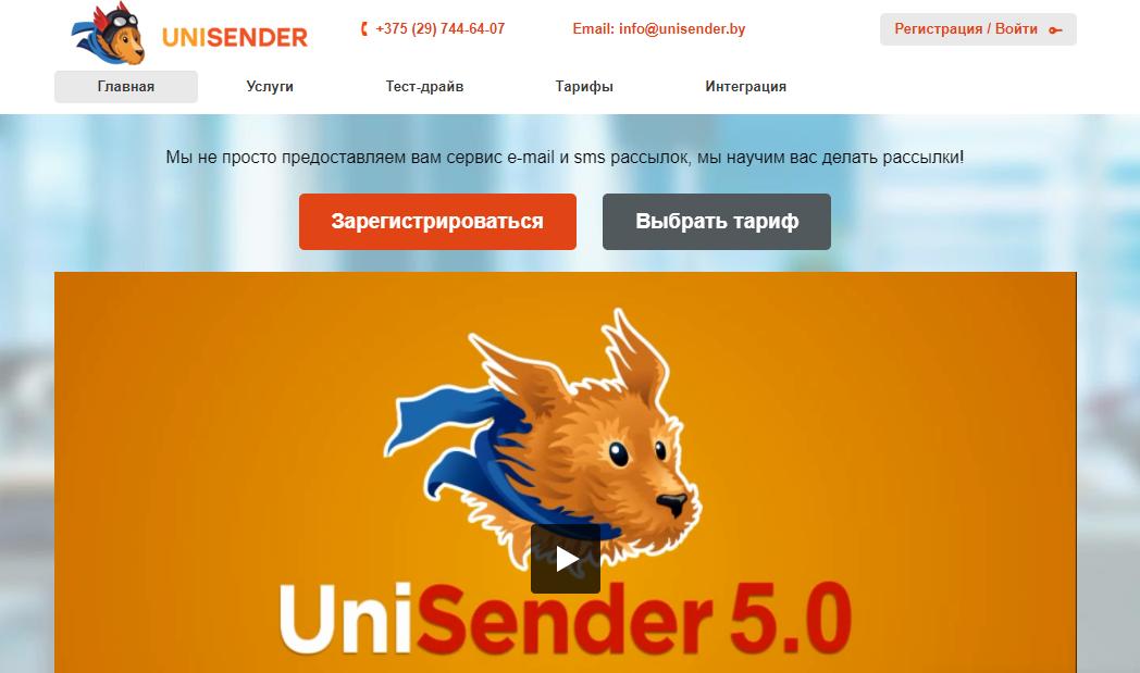 Сервис для email-рассылки
