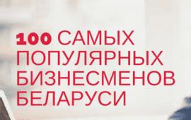 100 самых популярных бизнесменов Беларуси — 2017