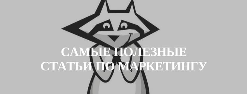 Статьи по маркетингу