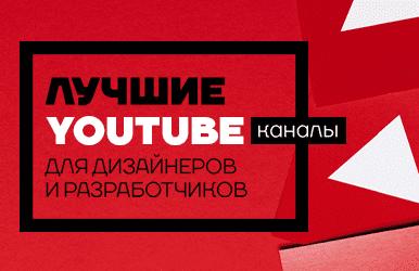 Лучшие Youtube-каналы для дизайнеров