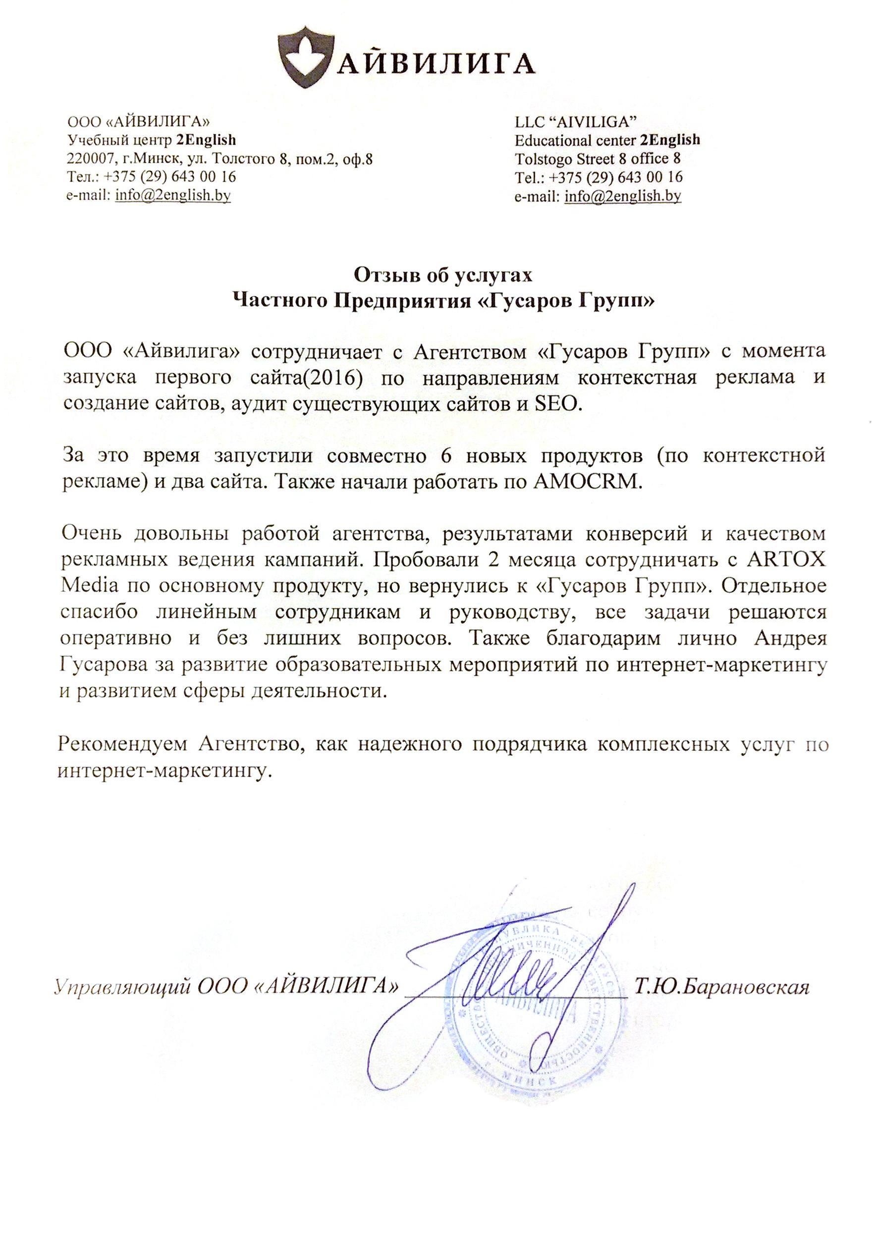 136a71497fae GUSAROV отзывы о работе агентства