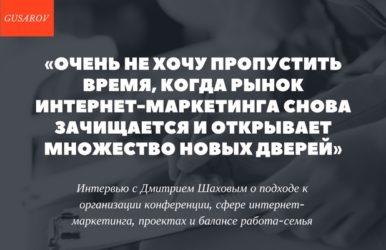 Интервью с Дмитрием Шаховым