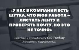 Александр Огородников: важно отслеживать звонки