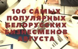 100 самых популярных белорусских бизнесменов августа
