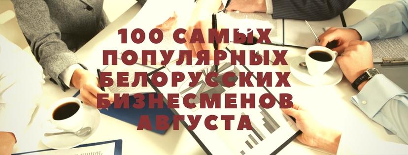Рейтинг бизнесменов Беларуси