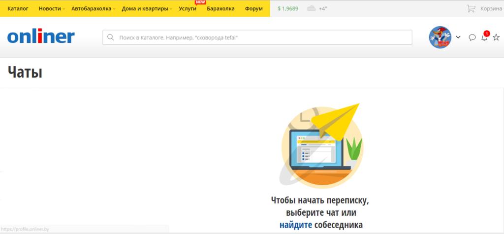 Onliner.by запустил фирменные чаты