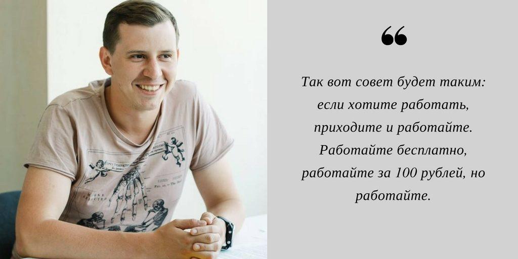 Интервью с CEO av.by Дмитрием Гераниным