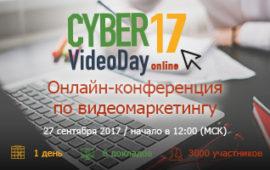 CyberVideoDay 2017