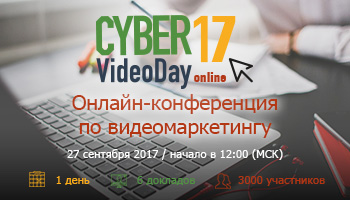 CyberVideoDay 2017
