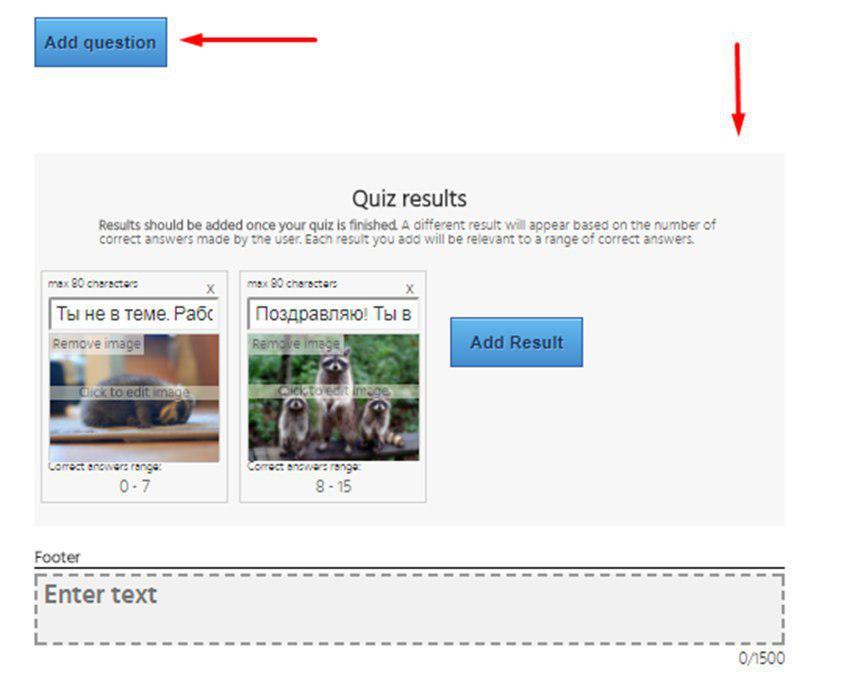Как сделать тест на сайт