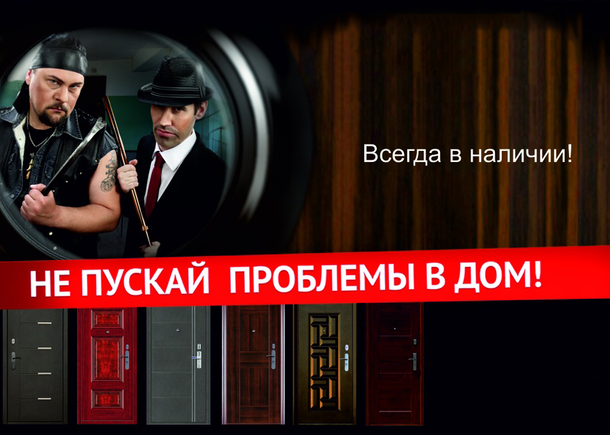 реклама дверей: ноомаркетинг