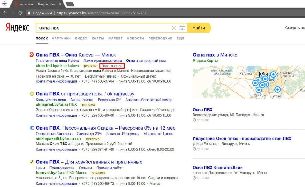 Кнопка «Пожаловаться» в Яндекс.Директ