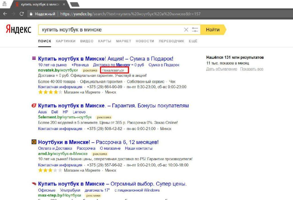 Возможность пожаловаться на рекламу в поиске Яндекса