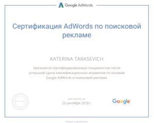katya-sertifikat-google-adwords1