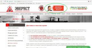Увеличение конверсии сайта компании-изготовителя кухонь