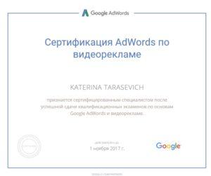 katya-sertifikat-google-adwords2