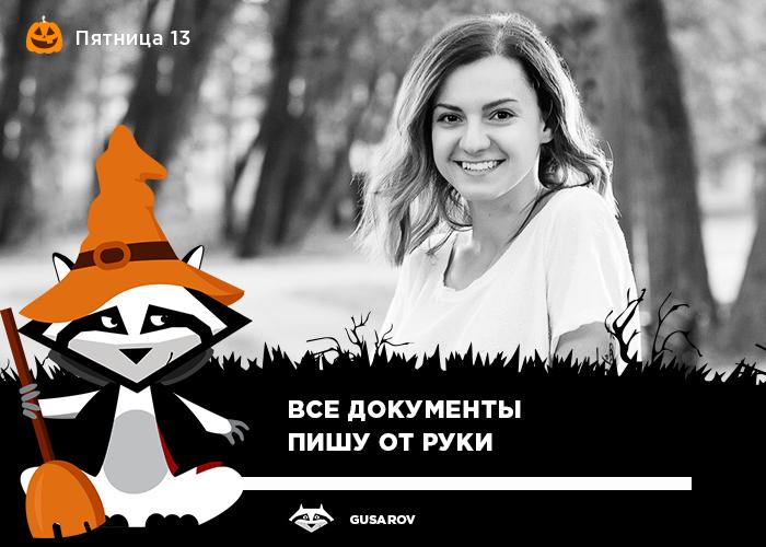 Пятница 13-е в GUSAROV