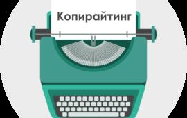 Анонс курса по копирайтингу в GUSAROV EDU