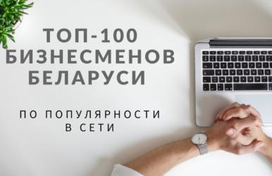 ТОП-100 бизнесменов Беларуси