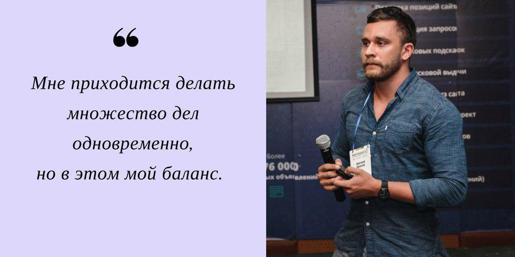 Цитата Дмитрия Иванова из интервью