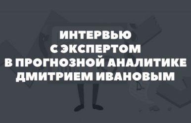 Интервью с экспертом прогнозной аналитики Дмитрием Ивановым