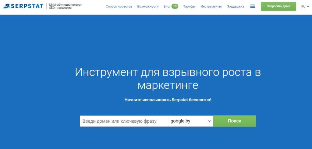 Serpstat: Сервис для анализа ссылок