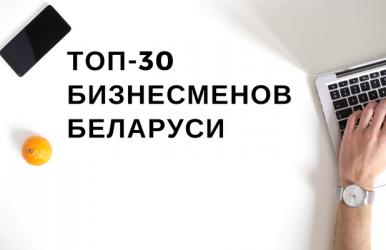 Виктор Прокопеня в лидерах рейтинга бизнесменов Беларуси